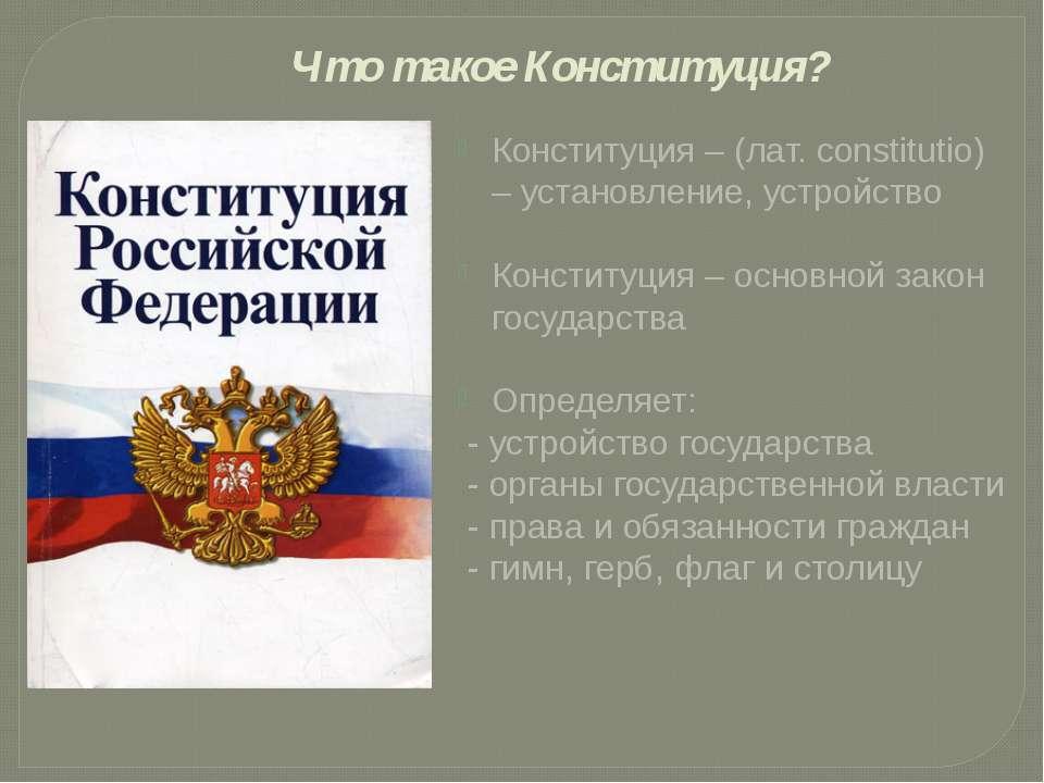 Что такое Конституция? Конституция – (лат. constitutio) – установление, устро...