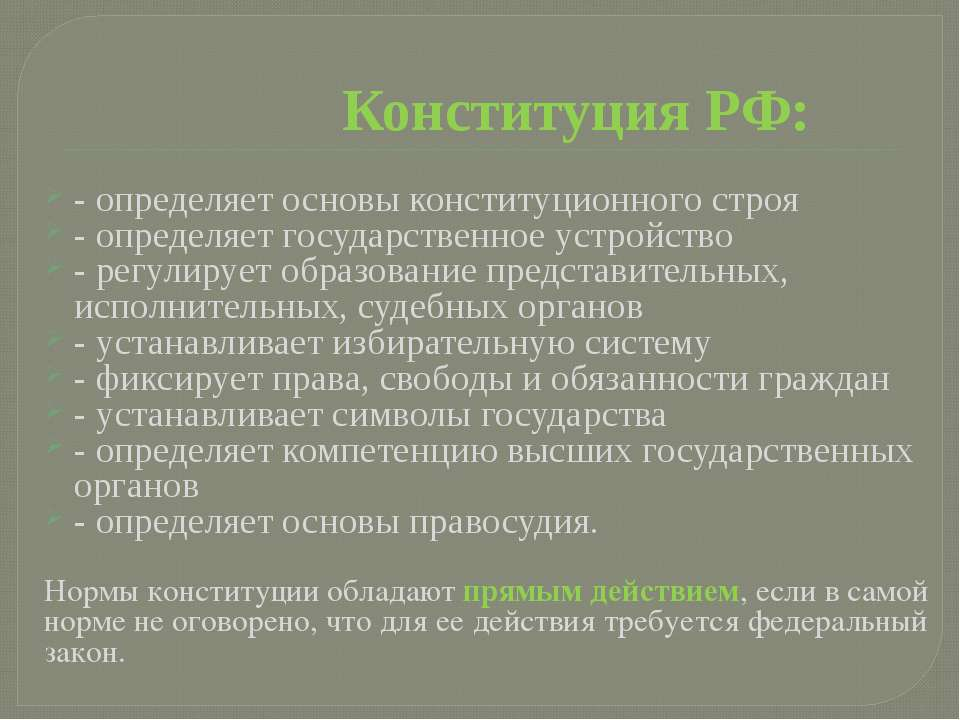 Конституция РФ: - определяет основы конституционного строя - определяет госуд...