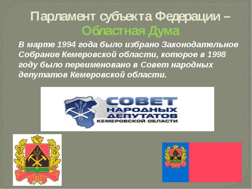Парламент субъекта Федерации – Областная Дума В марте 1994 года было избрано ...