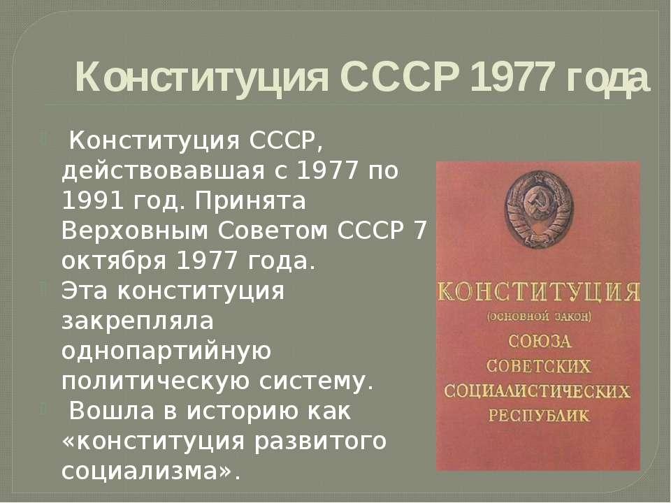 Конституция СССР 1977 года Конституция СССР, действовавшая с 1977 по 1991 год...
