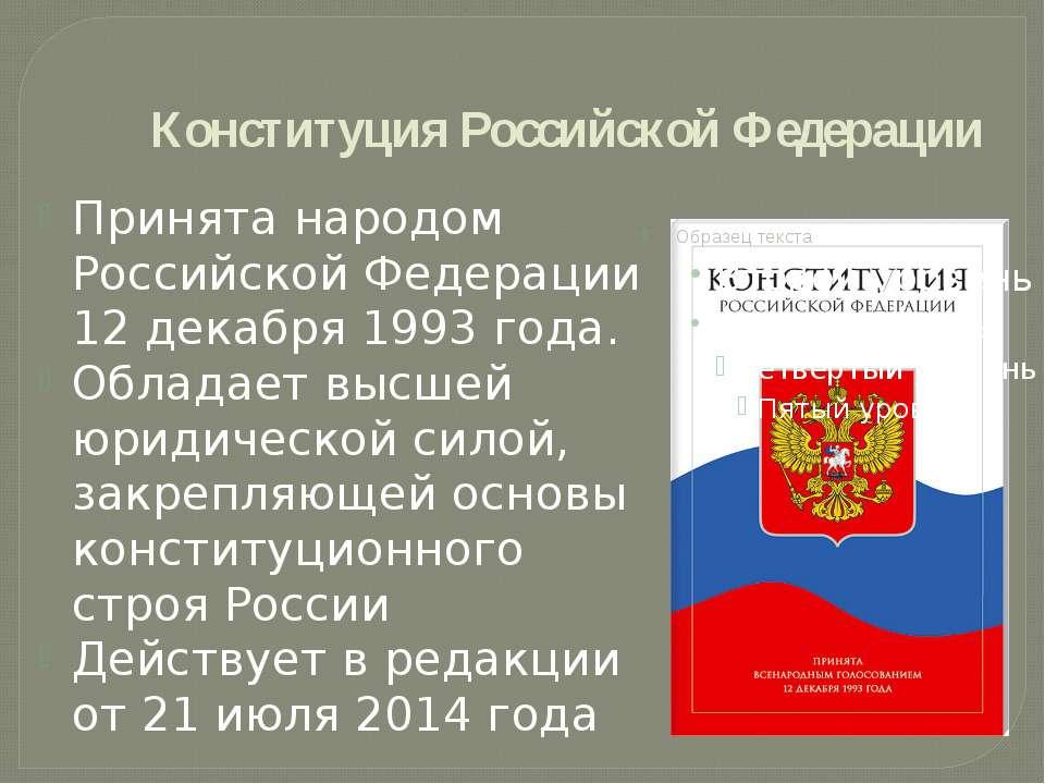 Конституция Российской Федерации Принята народом Российской Федерации 12 дека...