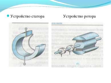 Устройство статора Устройство ротора