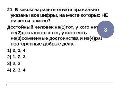 21. В каком варианте ответа правильно указаны все цифры, на месте которых НЕ ...
