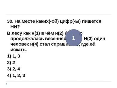 30. На месте каких(-ой) цифр(-ы) пишется НИ? В лесу как н(1) в чём н(2) бывал...