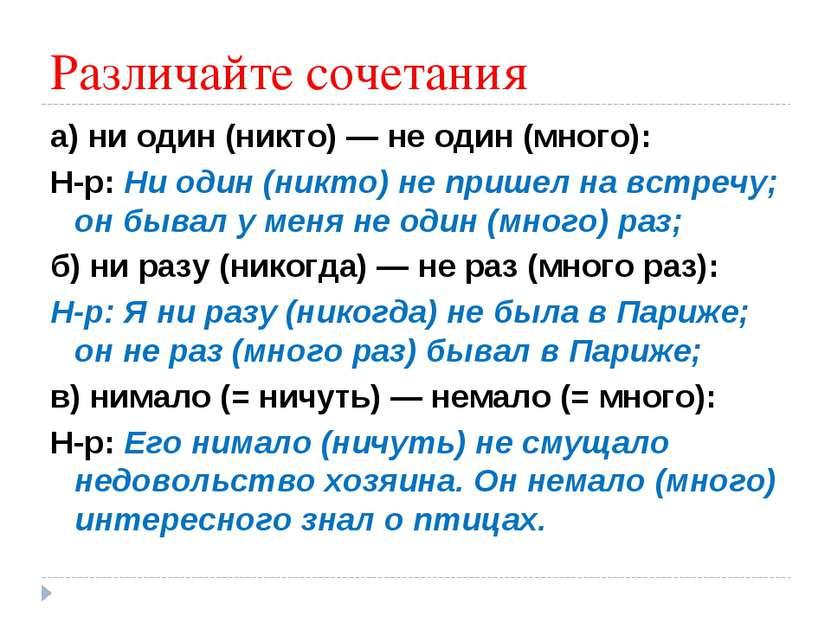 Различайте сочетания а) ни один (никто) — не один (много): Н-р: Ни один (никт...