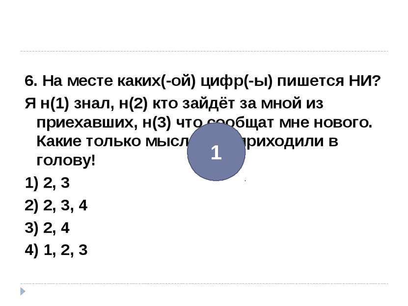 6. На месте каких(-ой) цифр(-ы) пишется НИ? Я н(1) знал, н(2) кто зайдёт за м...