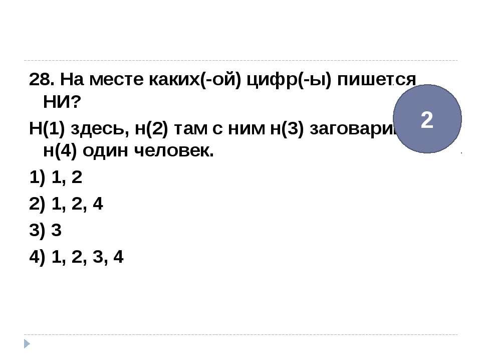 28. На месте каких(-ой) цифр(-ы) пишется НИ? Н(1) здесь, н(2) там с ним н(3) ...