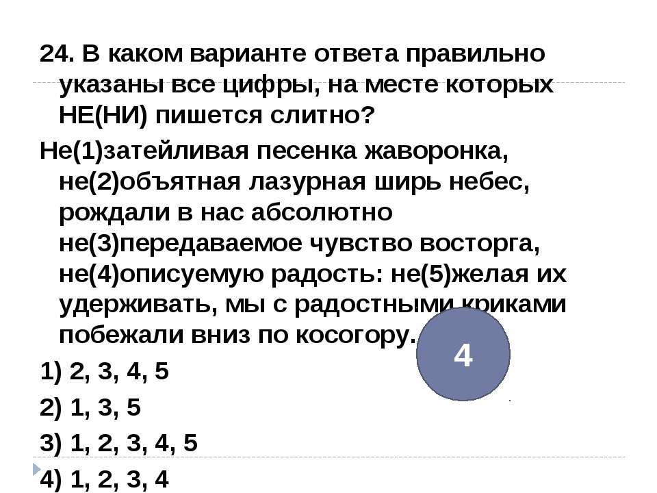24. В каком варианте ответа правильно указаны все цифры, на месте которых НЕ(...