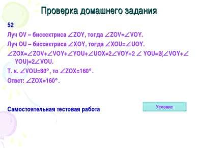 Проверка домашнего задания 52 Луч OV – биссектриса ZOY, тогда ZOV= VOY. Луч O...