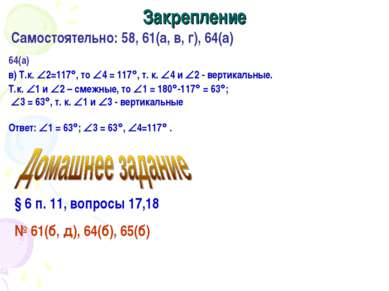 Закрепление Самостоятельно: 58, 61(а, в, г), 64(а) 64(а) в) Т.к. 2=117 , то 4...