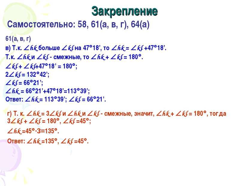 Закрепление Самостоятельно: 58, 61(а, в, г), 64(а) 61(а, в, г) в) Т.к. hk бол...