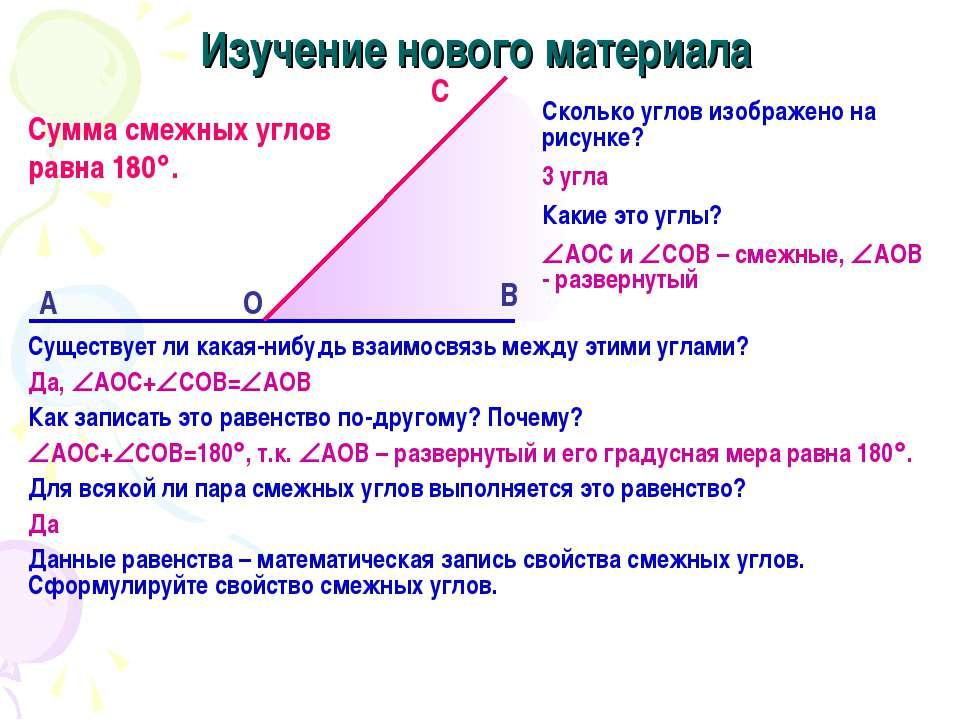 Изучение нового материала О Сколько углов изображено на рисунке? 3 угла Какие...