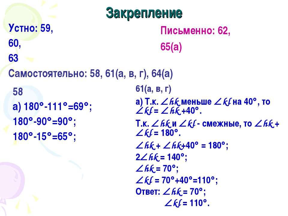 Закрепление Устно: 59, 60, 63 Письменно: 62, 65(а) Самостоятельно: 58, 61(а, ...