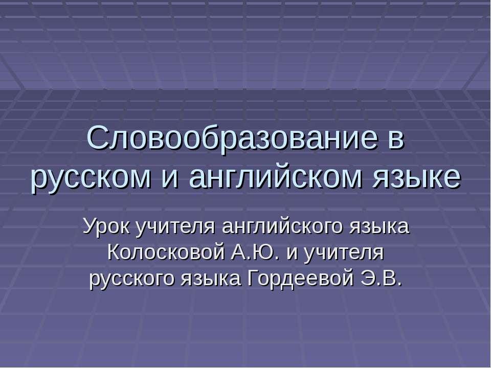 Словообразование в русском и английском языке Урок учителя английского языка ...