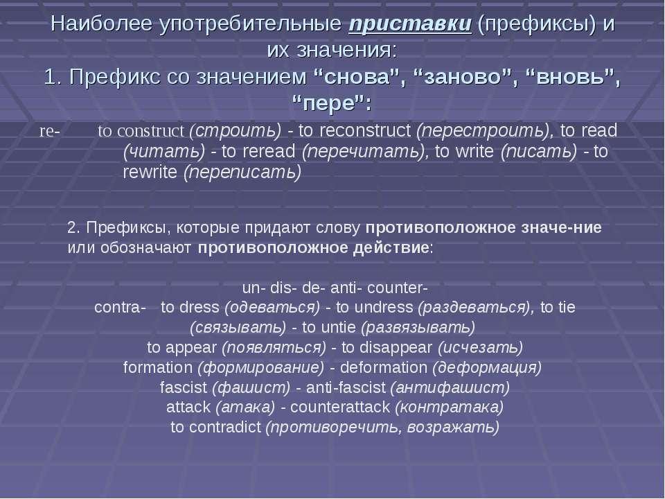 Наиболее употребительные приставки (префиксы) и их значения: 1. Префикс со зн...