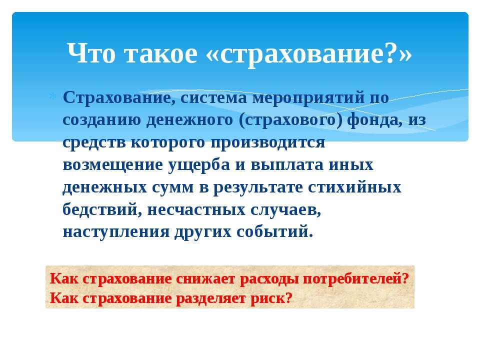 Страхование, система мероприятий по созданию денежного (страхового) фонда, из...
