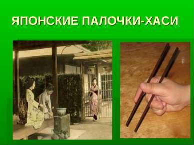 ЯПОНСКИЕ ПАЛОЧКИ-ХАСИ