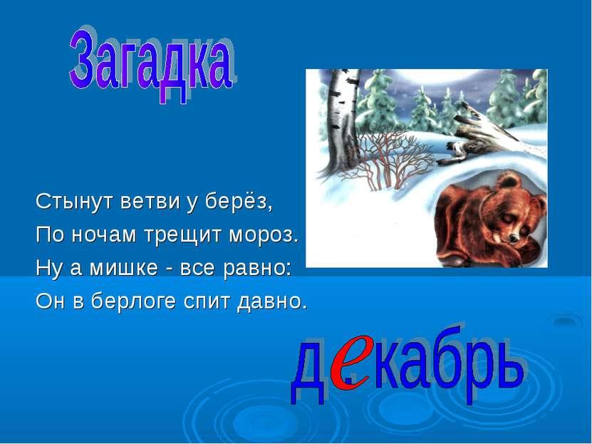 Стынут ветви у берёз, По ночам трещит мороз. Ну а мишке - все равно: Он в бер...