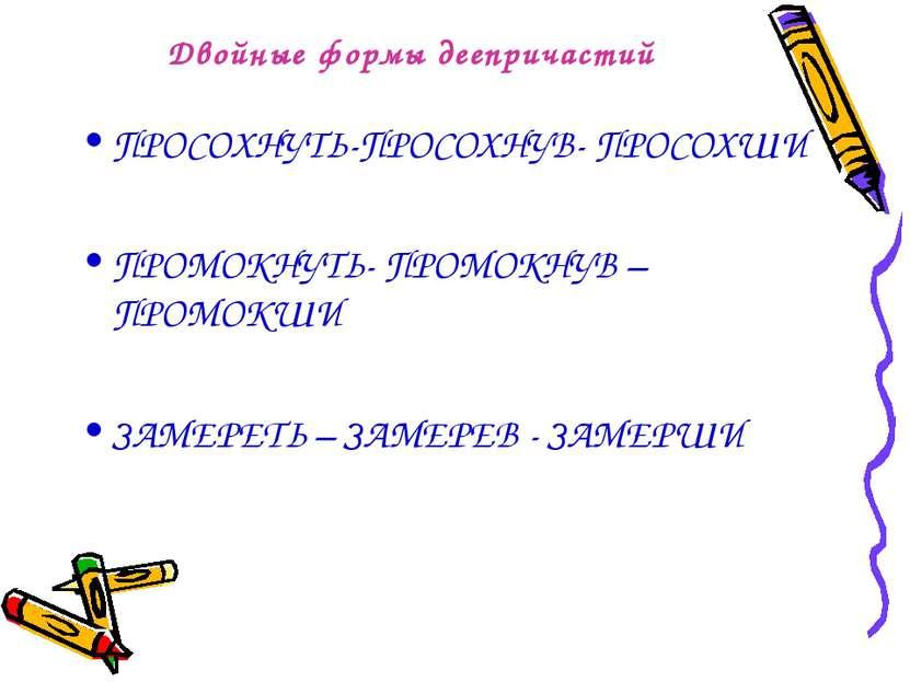 Двойные формы деепричастий ПРОСОХНУТЬ-ПРОСОХНУВ- ПРОСОХШИ ПРОМОКНУТЬ- ПРОМОКН...