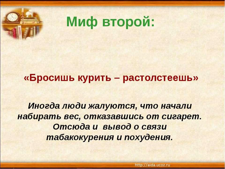 Миф второй: «Бросишь курить – растолстеешь» Иногда люди жалуются, что начали ...
