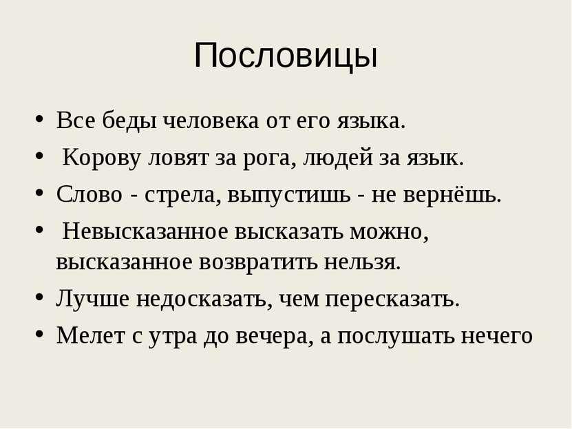 Пословицы Все беды человека от его языка. Корову ловят за рога, людей за язык...