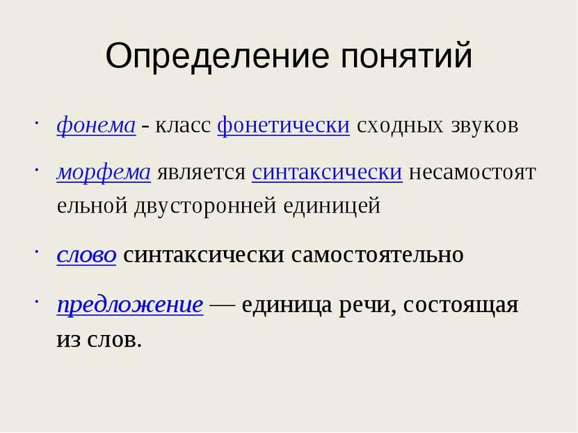 Определение понятий фонема- классфонетическисходных звуков морфемаявляетс...