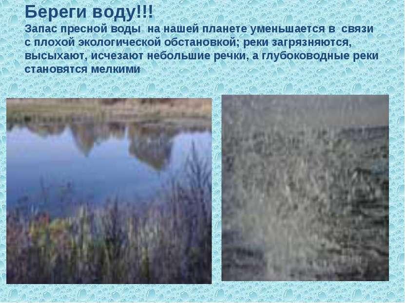 Береги воду!!! Запас пресной воды на нашей планете уменьшается в связи с плох...