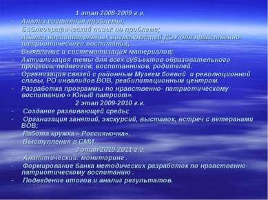 1 этап 2008-2009 г.г. Анализ состояния проблемы; Библиографический поиск по п...