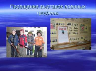 Посещение выставок военных трофеев.