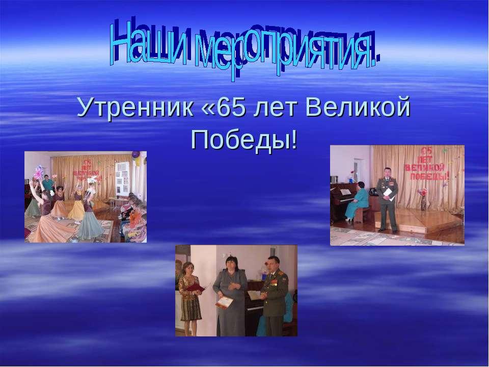 Утренник «65 лет Великой Победы!