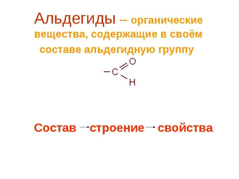 Альдегиды – органические вещества, содержащие в своём составе альдегидную гру...