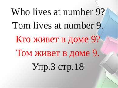 Who lives at number 9? Тom lives at number 9. Кто живет в доме 9? Том живет в...