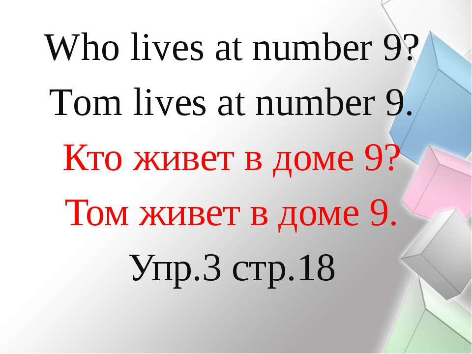 Who lives at number 9? Тom lives at number 9. Кто живет в доме 9? Том живет в...