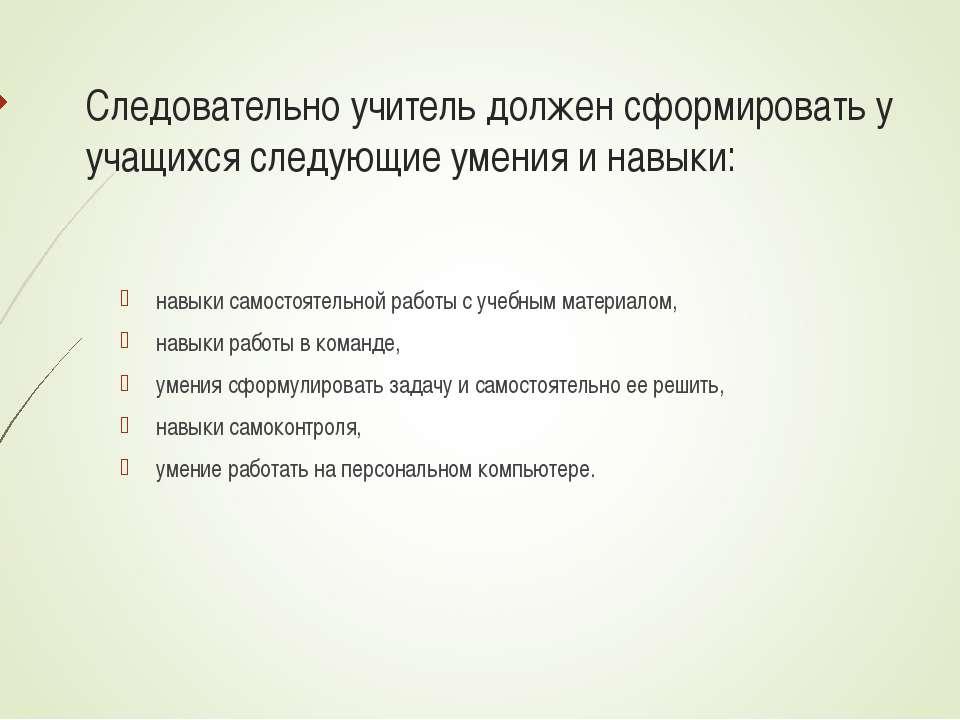 Следовательно учитель должен сформировать у учащихся следующие умения и навык...
