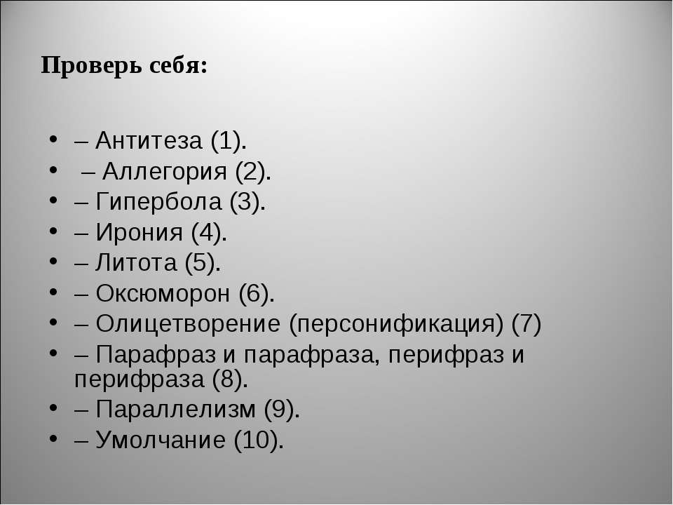 Проверь себя: – Антитеза (1). – Аллегория (2). – Гипербола (3). – Ирония (4)....