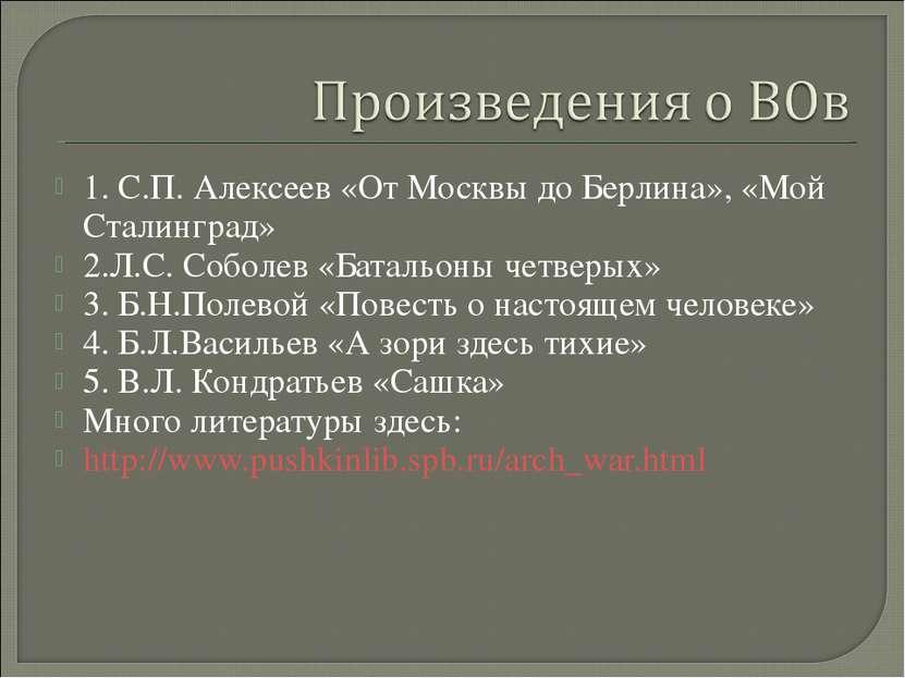 1. С.П. Алексеев «От Москвы до Берлина», «Мой Сталинград» 2.Л.С. Соболев «Бат...