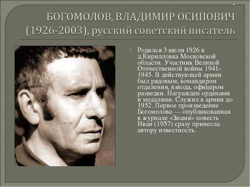 Родился 3 июля 1926 в д.Кирилловка Московской области. Участник Великой Отече...