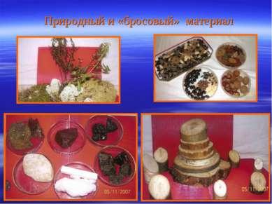 Природный и «бросовый» материал