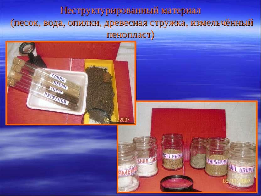 Неструктурированный материал (песок, вода, опилки, древесная стружка, измельч...