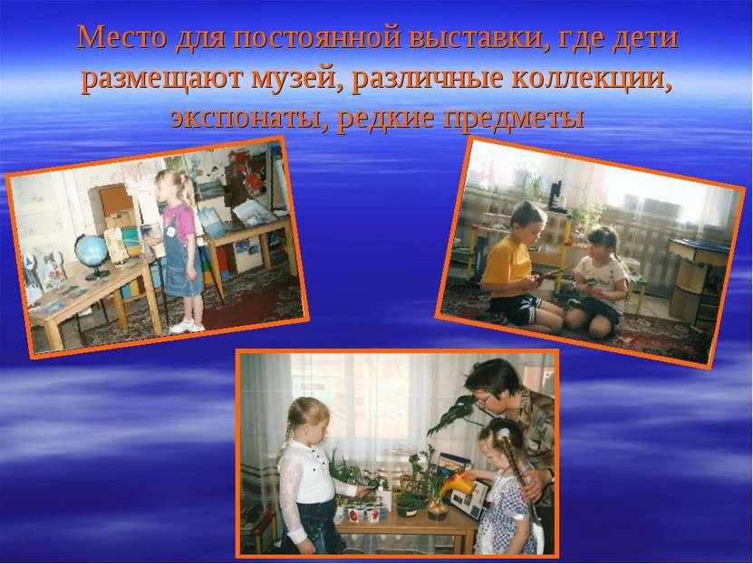 Место для постоянной выставки, где дети размещают музей, различные коллекции,...