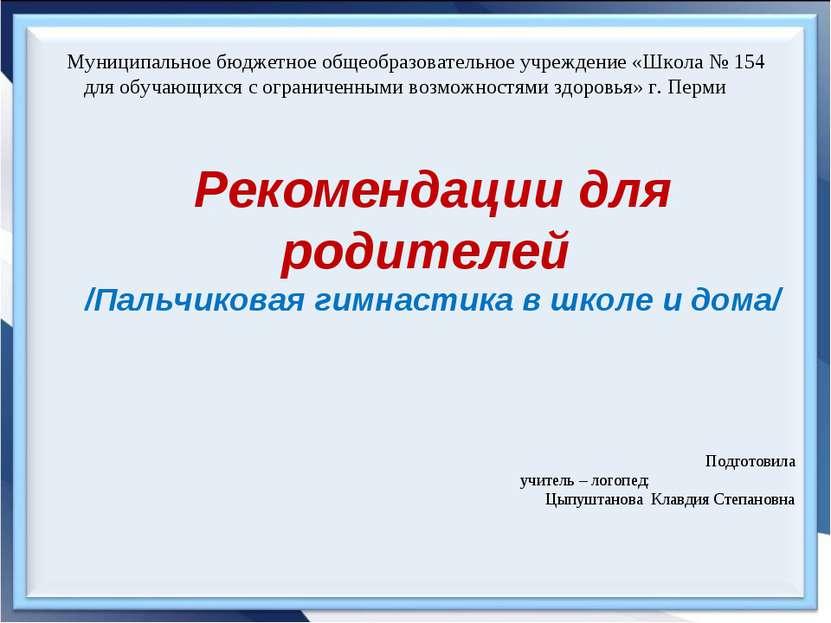 Муниципальное бюджетное общеобразовательное учреждение «Школа № 154 для обуча...
