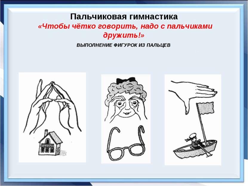 Пальчиковая гимнастика «Чтобы чётко говорить, надо с пальчиками дружить!» ВЫ...