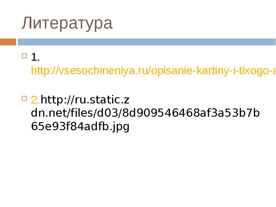 Литература 1. http://vsesochineniya.ru/opisanie-kartiny-i-tixogo-aisty.html 2...