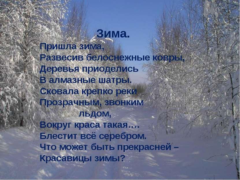 Зима. Пришла зима, Развесив белоснежные ковры, Деревья приоделись В алмазные ...
