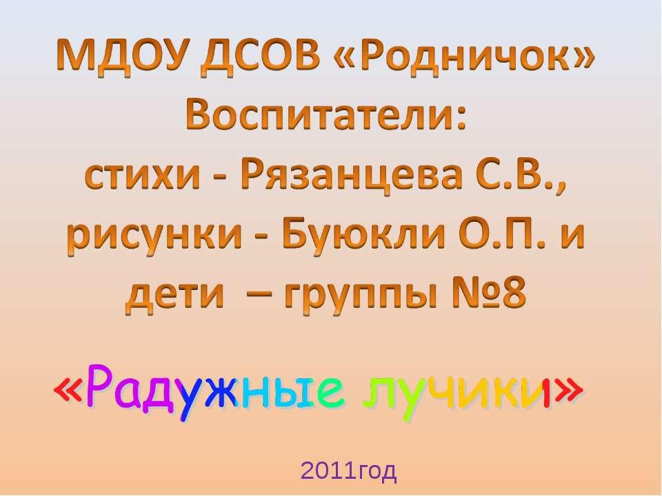 2011год