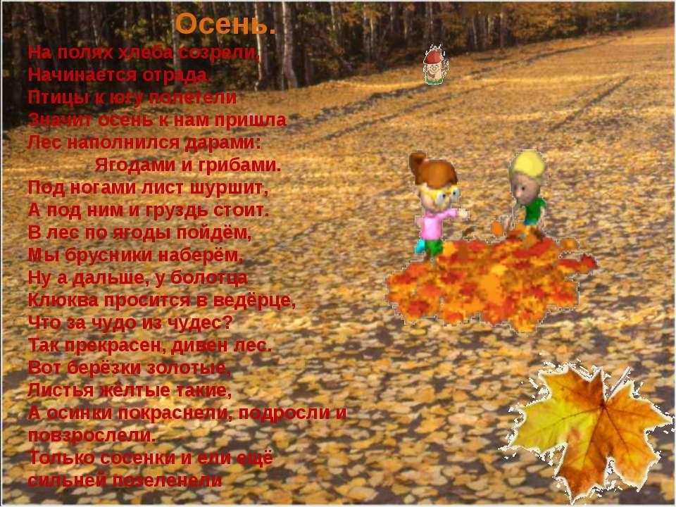 . Осень. На полях хлеба созрели, Начинается отрада. Птицы к югу полетели Знач...