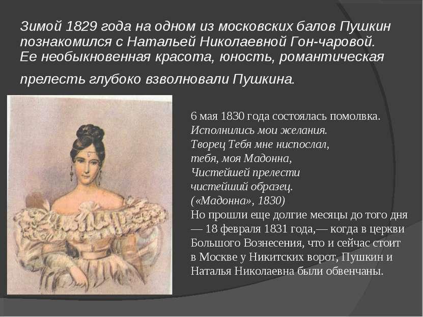 Зимой 1829 года на одном из московских балов Пушкин познакомился с Натальей Н...