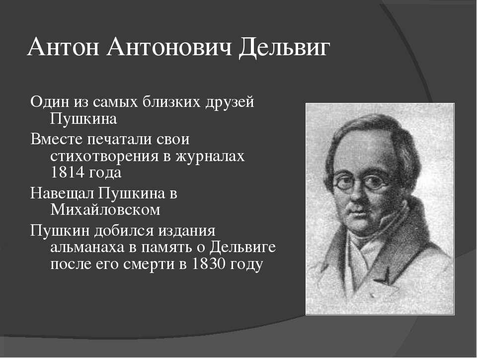 Антон Антонович Дельвиг Один из самых близких друзей Пушкина Вместе печатали ...
