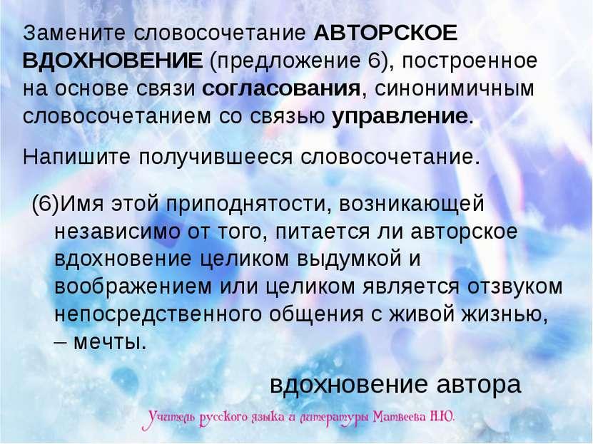 Замените словосочетание АВТОРСКОЕ ВДОХНОВЕНИЕ (предложение 6), построенное на...