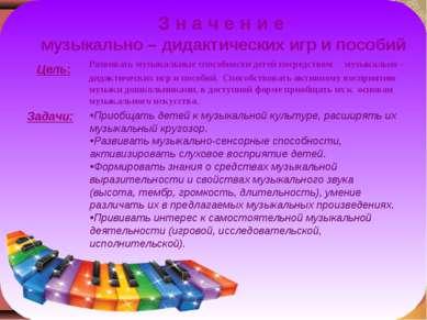 З н а ч е н и е музыкально – дидактических игр и пособий Развивать музыкальны...